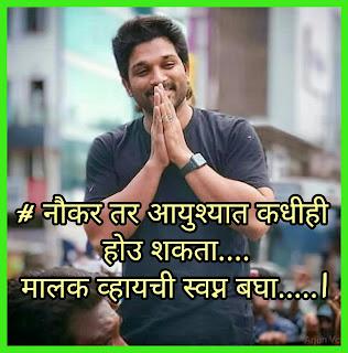 [Best] Marathi Attitude Quotes With Images