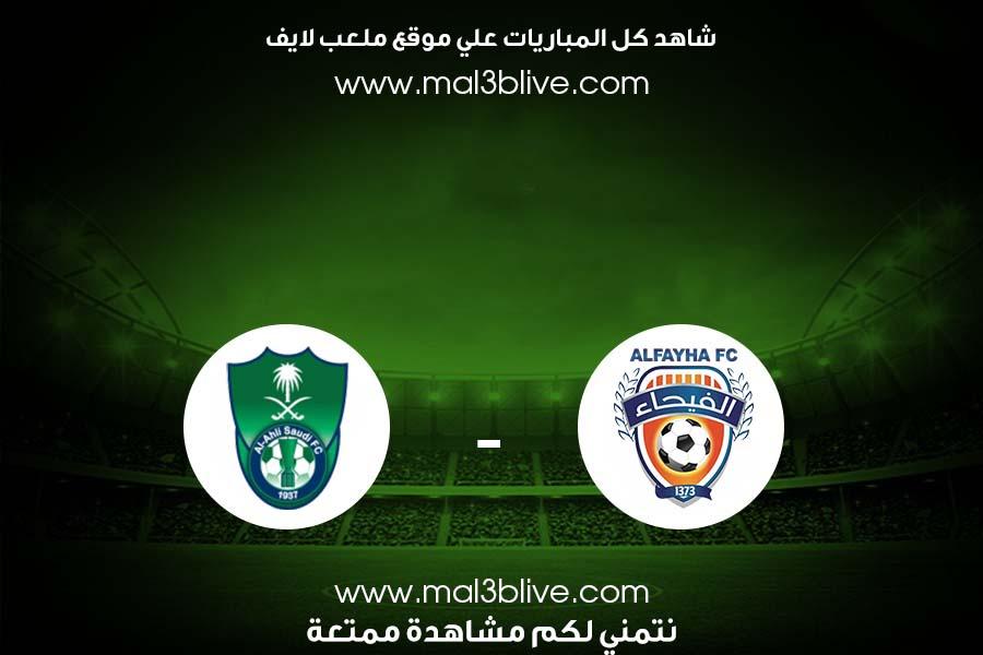 مباراة الأهلي السعودي والفيحاء
