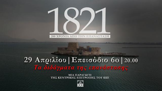 Με πλούσιο υλικό από το Ναύπλιο είναι «ντυμένο» το ντοκιμαντέρ του ΚΚΕ για το 1821 (βίντεο)