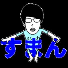 A good feeling Sticker 2 for Yoshio