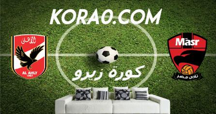 مشاهدة مباراة الأهلي ونادي مصر بث مباشر اليوم 23-9-2020 الدوري المصري