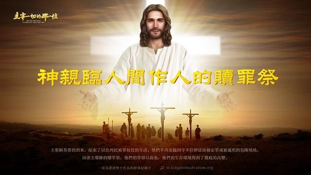 福音, 善行, 耶穌, 預言, 影片,