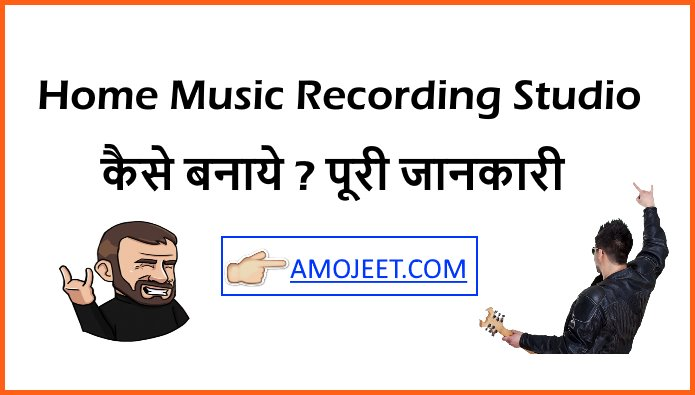 home-music-recording-studio-kaise-banaye