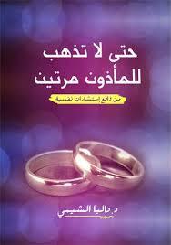 حتى لا تذهب إلى المأذون مرتين.. روشتة للمتزوجين والمُقبلين على الزواج
