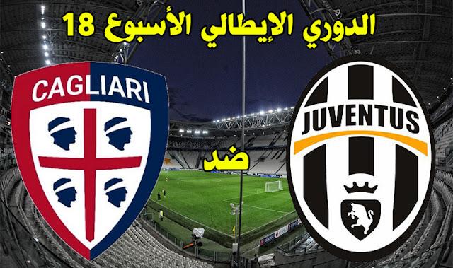 موعد ومعلق مباراة يوفنتوس القادمة وكالياري والقنوات الناقلة في الدوري الإيطالي