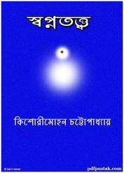 Swapnatattwa by Kishorimohan Chattopadhyay
