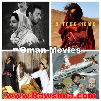 افضل افلام عمان على الإطلاق