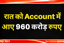 960 Cr Credited in Account