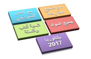 مواضيع مقترحة لبكالوريا 2017  مع التصحيح النموذجي شعبة اداب وفلسفة