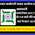 Jharkhand Staff Selection Commission SSC results for recruitment of 518 posts 2019