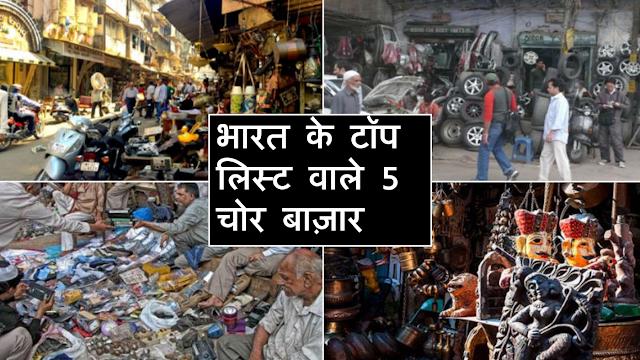 ये है भारत के सबसे बड़े चोर बाज़ार, Top 5 Chor Bazaar In India