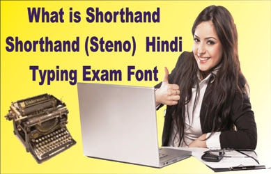 Shorthand (Steno) क्या होती है तथा Steno Hindi Typing Exam किस Font में लिया जाता है