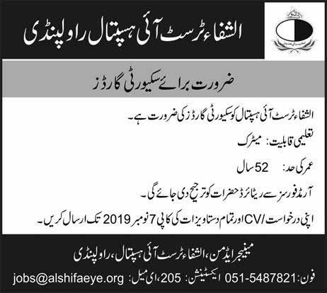 Security Guarstds Jobs in Al Shifa Eye Trust Rawalpindi