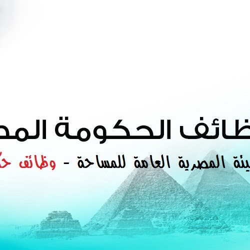 وظائف حكومية | الهيئة المصرية العامة للمساحة منشور فى 21/5/2020 - قدم الان