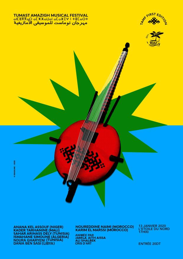 مهرجان توماست تونس