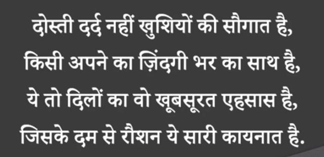 dosti ki shayri in hindi