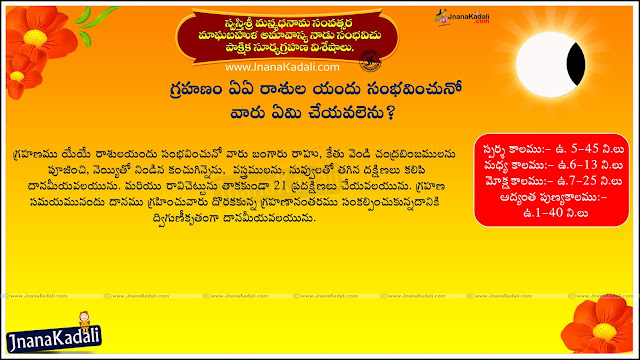 Donation mantra quotes at the time of eclipse in Telugu wallpapers-don'ts at the time of eclipse quotes in Telugu-what is the result of chanting mantras at the time of eclipse quotes in Telugu-what should  the zodiac sign holders do on which zodiac sign the eclipse will happen quotes in telugu-who should not see eclipse history in Telugu-when eclipse  will happen and when ends and when will the PUNYA KALA happens hostory in Telugu
