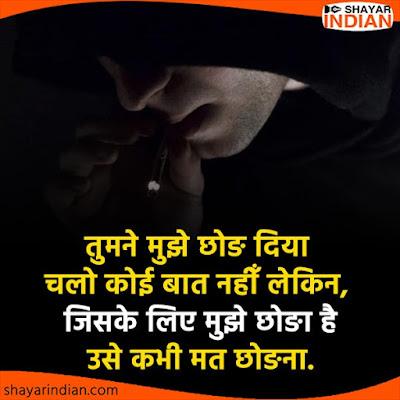 मुझे छोड़ दिया - Breakup Hindi Shayari for Girlfriend, Boyfriend, Sad Status Images