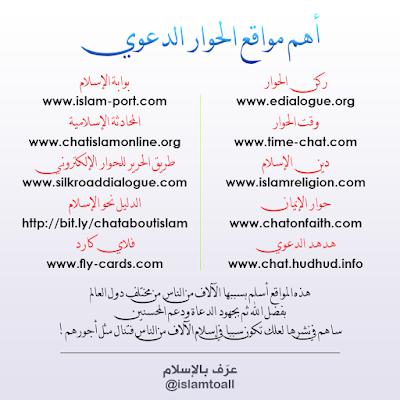 رابط، روابط، حوار، دعوي، شات، دردشة، نقاش، اعتناق، الإسلام، شهادة، الشهادة، داعية، دعاة، ركن الحوار