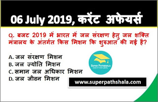 Daily Current Affairs Quiz 06 July 2019 in Hindi