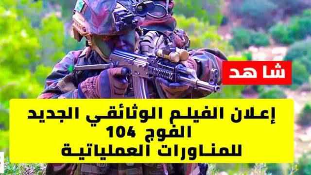 إعلان الفيلم الوثائقي الجديد للقوات الخاصة الجزائرية الفوج 104 للمناورات العملياتية