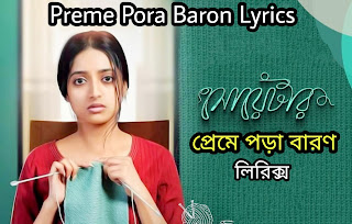 Preme Pora Baron Lyrics In Bengali & English ( প্রেমে পড়া বারণ লিরিক্স ) Sweater movie| Lagnajita Chakraborty