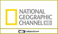 تردد قناة ناشيونال جيوغرافيك ابو ظبي hd