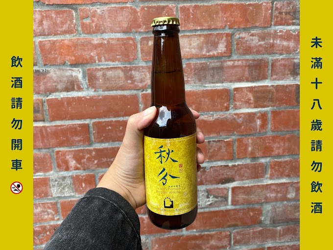 秋分 文旦小麥啤酒