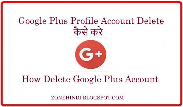 google-plus-account-profile-delete-kaise-kare