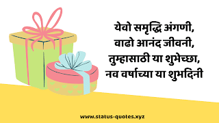 Happy New Year Wishes,SMS,Quotes,images in Marathi