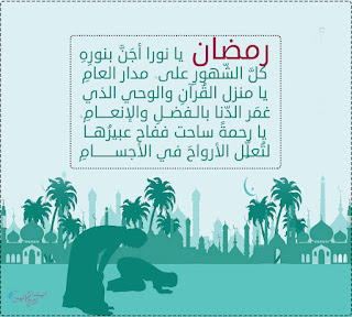 Nice-talk-about-Ramadan
