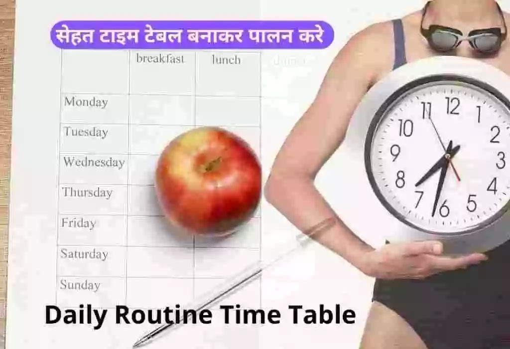 सेहत बनाने का उचित समय