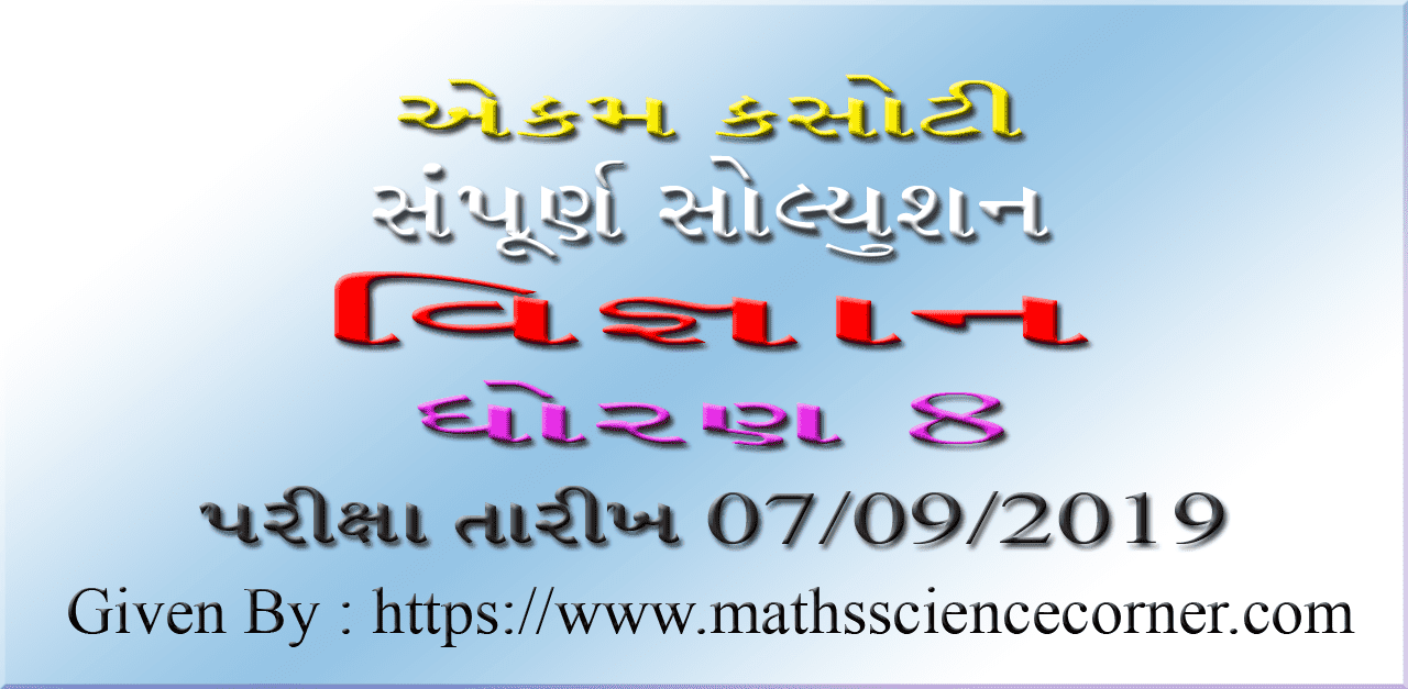 Ekam Kasoti Solution Science Standard 8