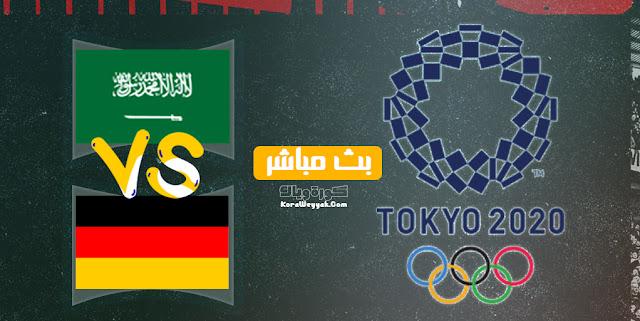 نتيجة مباراة السعودية وألمانيا بتاريخ 25-07-2021 في الألعاب الأولمبية 2020