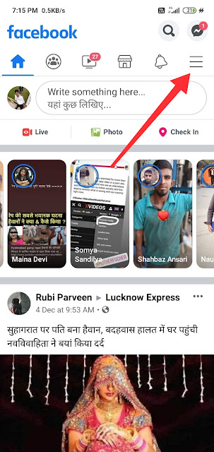 Facebook page Kaise banaye | how to create Facebook page in Hindi