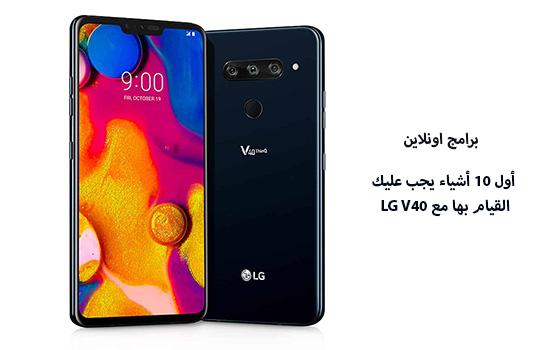 أول 10 أشياء يجب عليك القيام بها مع LG V40