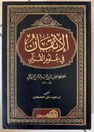 Latar Belakang Tersusunnya Kitab Al-Itqan