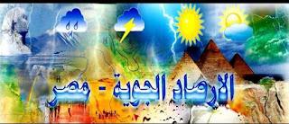 الأرصاد تحذرالمواطنين من طقس الجمعة وتنصح بعدم الخروج من المنزل
