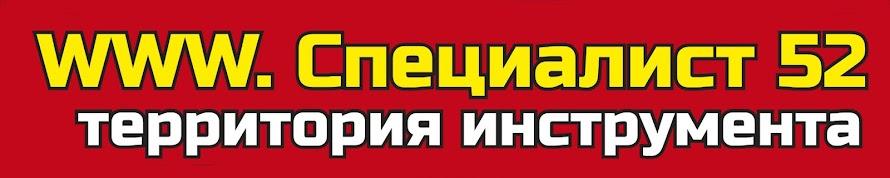 Новый филиал Специалист 52  Магазин Инструменты Балахна :     +7 905 193 68 45  пл. Советская, 15, Балахна  9051936845@mail.ru