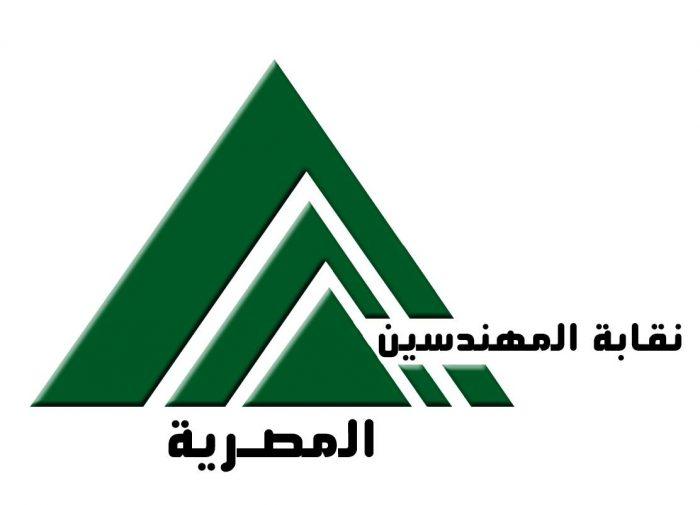 مقرات فروع وأرقام نقابة المهندسين المصرية مصر 2021