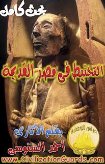 التحنيط فى مصر القديمة بحث شامل وكامل بالصور