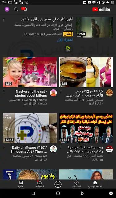 الصفحة الرئيسية Youtube