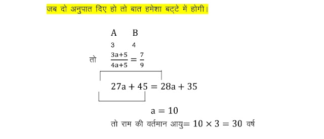 Age related question in hindi