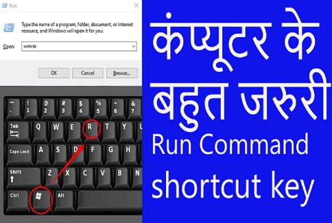 कंप्यूटर users के लिए 50+ Run Commands कीबोर्ड Shortcuts