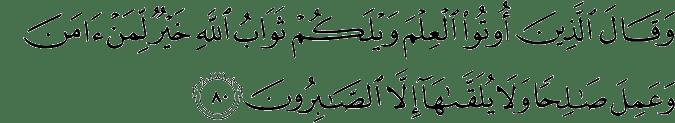Surat Al Qashash ayat 80