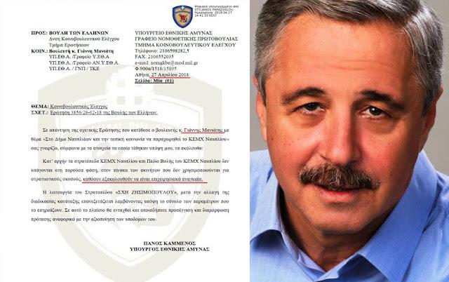 Γ. Μανιάτης: Μόνο στο Δήμο Ναυπλίου το ΚΕΜΧ - Επιχειρησιακά αναγκαίο για τον Π. Καμμένο