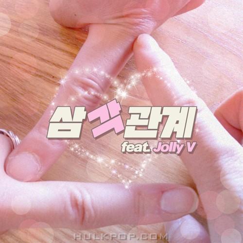 Konchi & Konchi – 삼각관계 (Feat. Jolly V) – Single