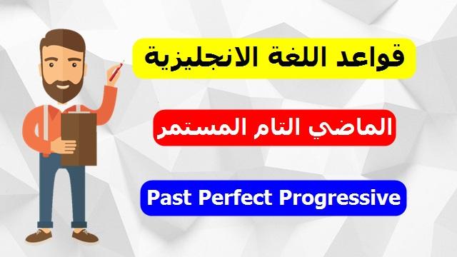 الماضي التام المستمر في اللغة الانجليزية Past Perfect Progressive in english