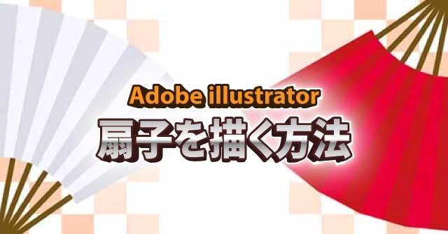 イラレで扇子を描く方法 illustrator CC 使い方