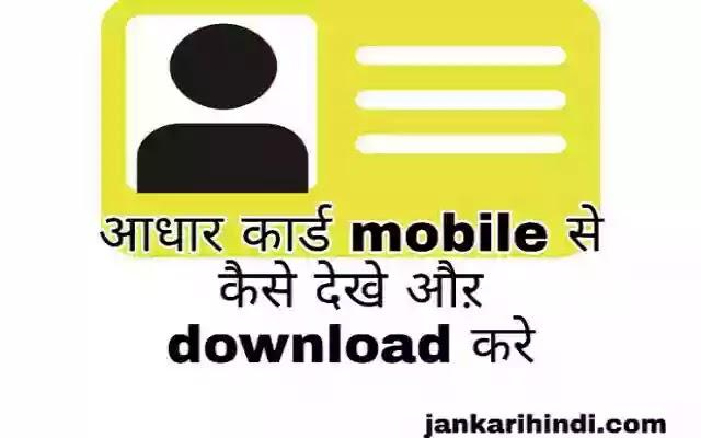 आधार कार्ड mobile से कैसे देखे और download करे - पूरी जानकारी